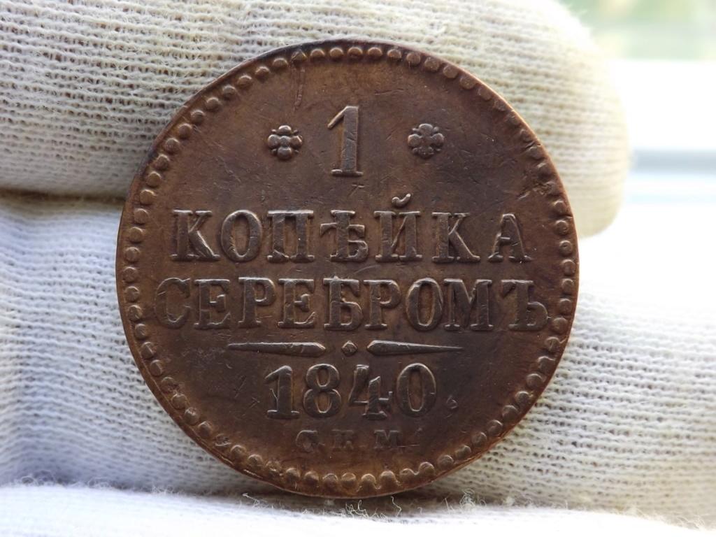 1 Kopeck  San Petesbugo 1840. Nicolás I. Imperio Ruso Dscf5024