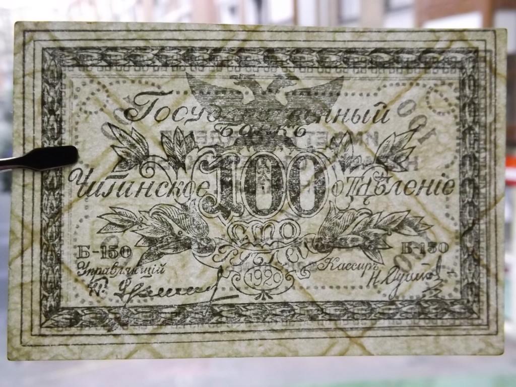 Los billetes 100 y de 500 Rublos del Banco Gubernamental de Chitá en 1.920.  Dscf5212