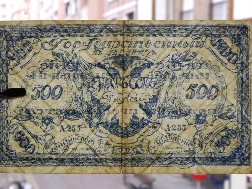 Los billetes 100 y de 500 Rublos del Banco Gubernamental de Chitá en 1.920.  Dscf5213