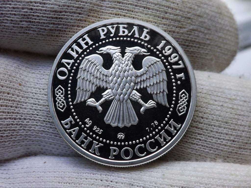 1 Rublo de 1.997  Puerta y Capilla Ibérica ( Iversky vorota ), Rusia. Dscf5521