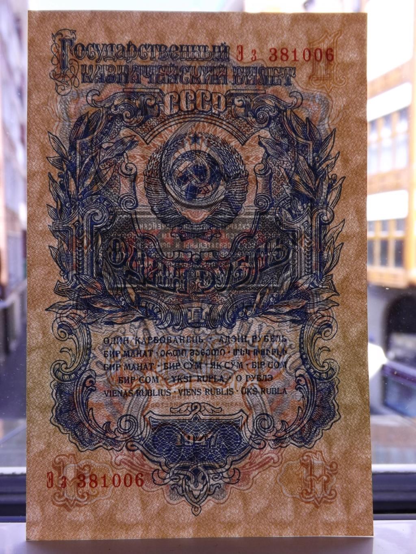 1 Rublo de 1.947. Unión Soviética. Dscf5827