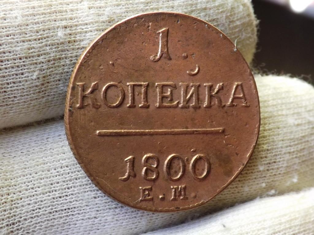 1 kópec de 1.800, Rusia. Desde el banquillo de la suplencia. Dscf6212