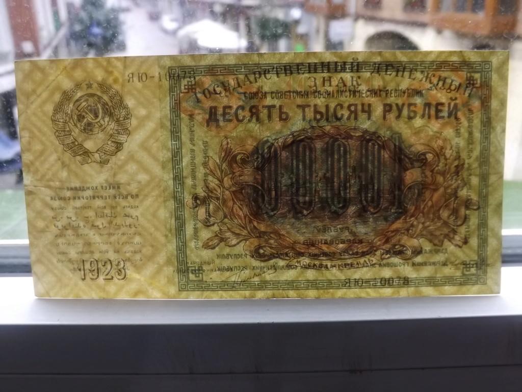 10.000 Rublos de 1.923 (1.924). El 1º billete de la Unión Soviética. Dscf6534