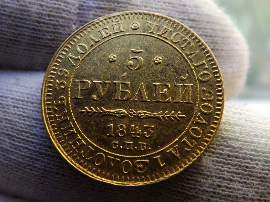 5 Rublos de 1.843, Rusia. Dscf6821