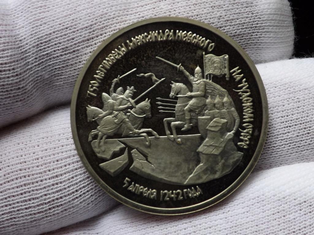 3 Rublos de 1.992, Rusia. 750 aniversario de la batalla del lago Chudskoye.  Dscf7212