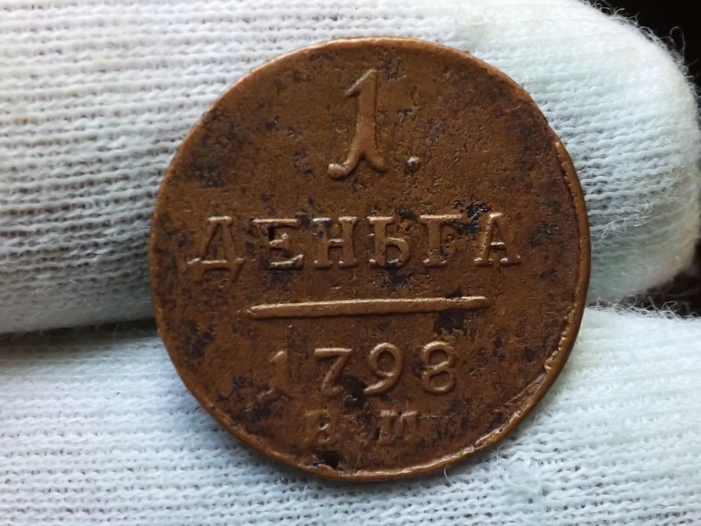 Denga de 1798 E. M., Rusia. Dscf7417