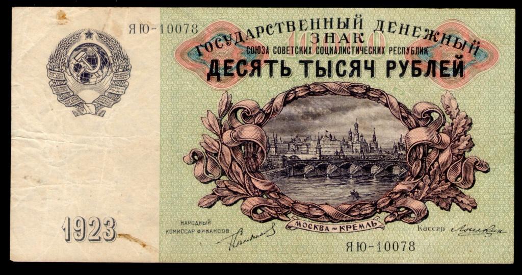 10.000 Rublos de 1.923 (1.924). El 1º billete de la Unión Soviética. Imagen12