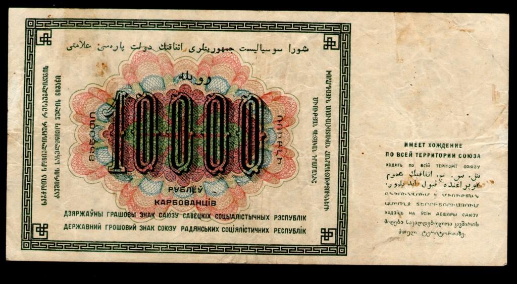 10.000 Rublos de 1.923 (1.924). El 1º billete de la Unión Soviética. Imagen13