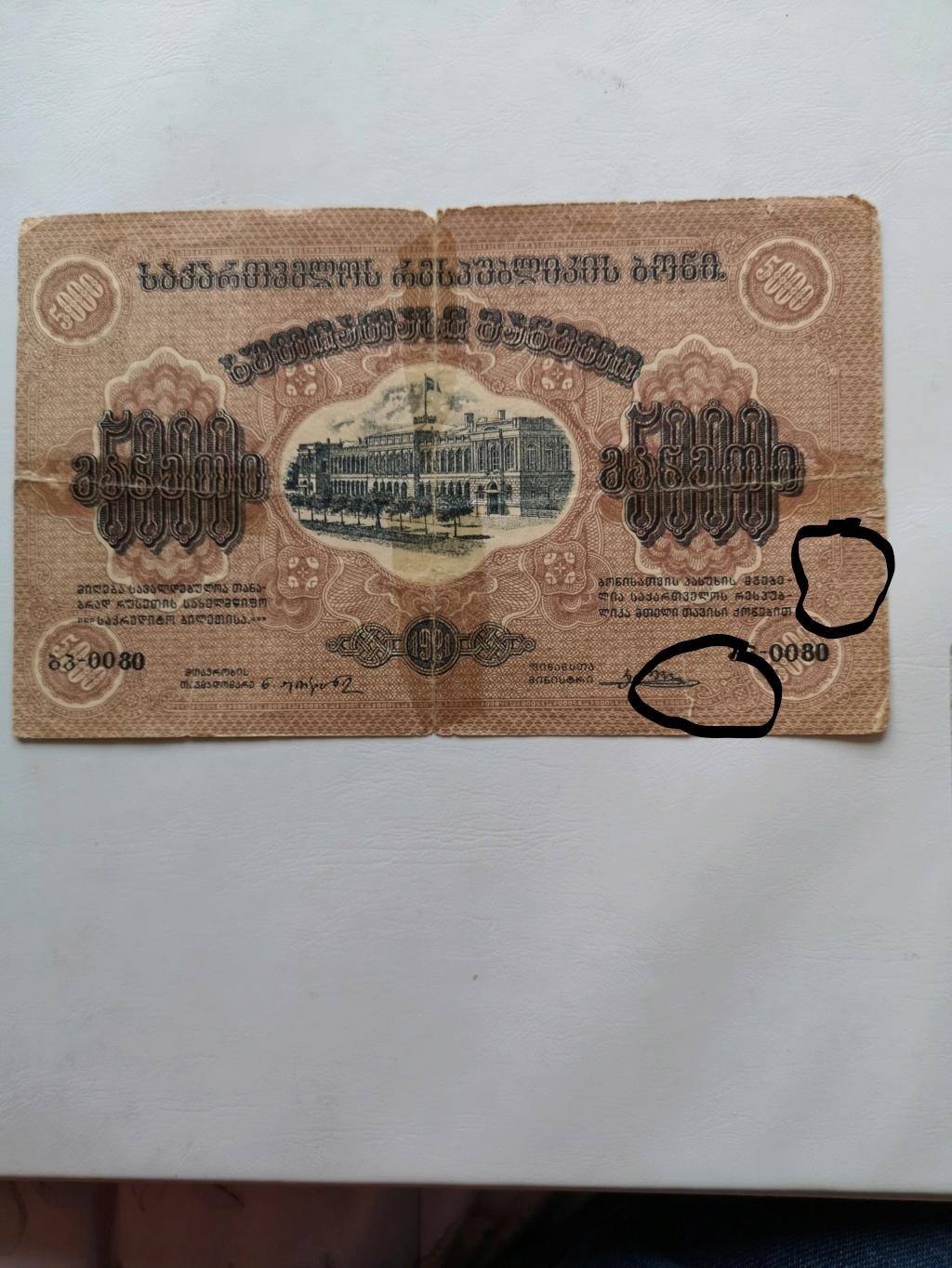 Georgia 5000 rublos 1921 Inked111