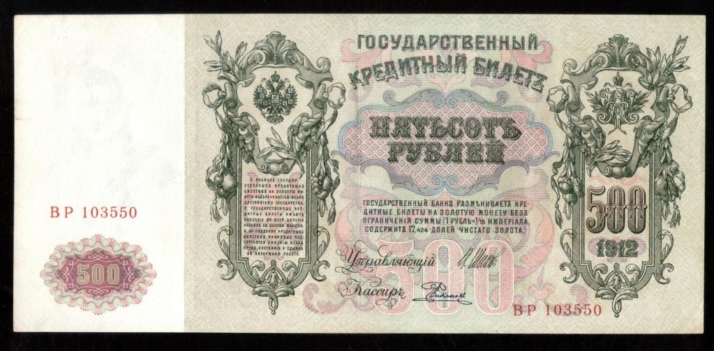 500 Rublos de 1.912 (emisión post-revolucionaria) o el ocaso de los dioses en Rusia. Rusia_10
