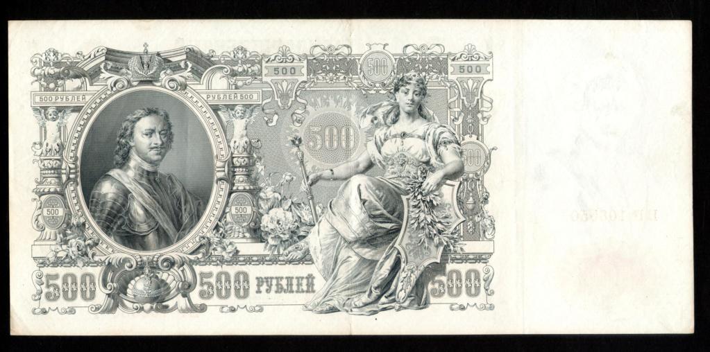 500 Rublos de 1.912 (emisión post-revolucionaria) o el ocaso de los dioses en Rusia. Rusia_11