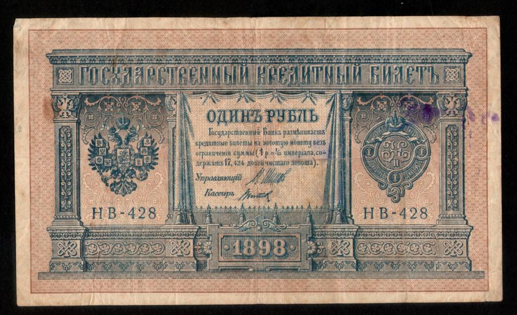1 Rublo de 1.898 (post-revolucionario) devaluado a 25 kopecks. Rusia Rusia_12