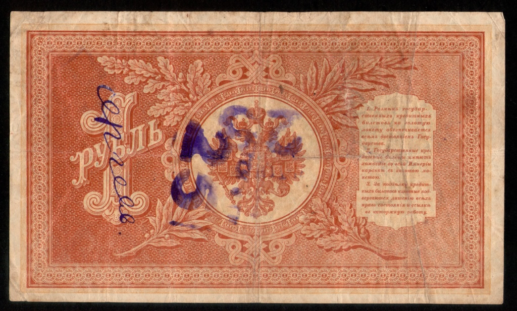 1 Rublo de 1.898 (post-revolucionario) devaluado a 25 kopecks. Rusia Rusia_13