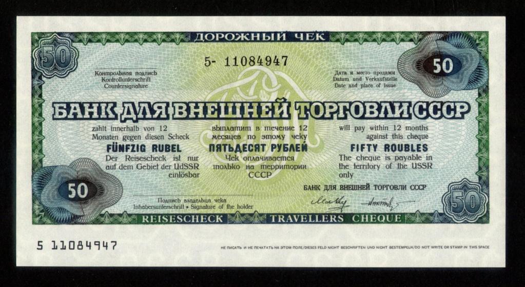 Traveller-cheque de 50 Rublos, de la emisión de 1.980 del Banco de Comercio Exterior de la U. R. S. S. Travel10