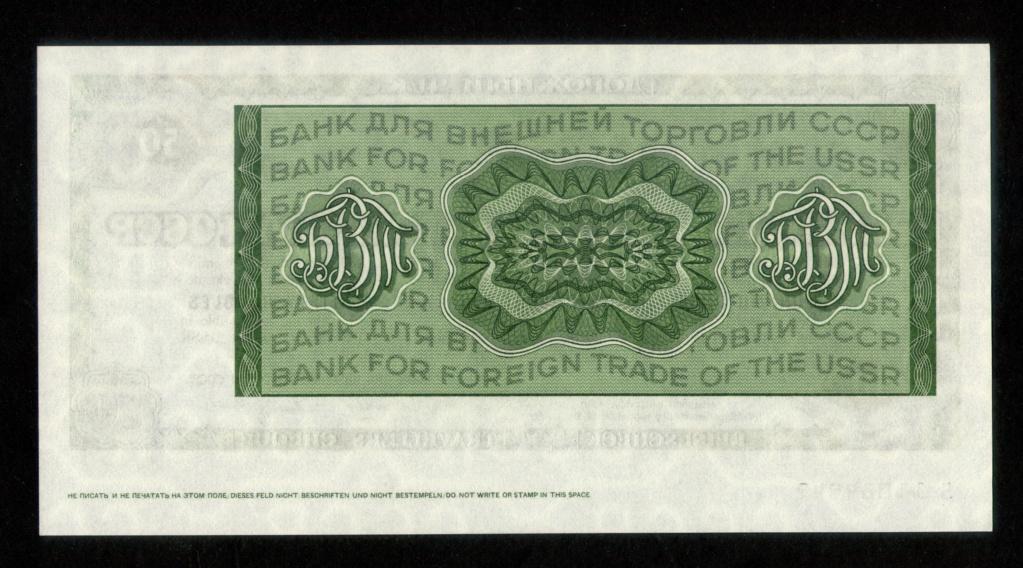 Traveller-cheque de 50 Rublos, de la emisión de 1.980 del Banco de Comercio Exterior de la U. R. S. S. Travel11