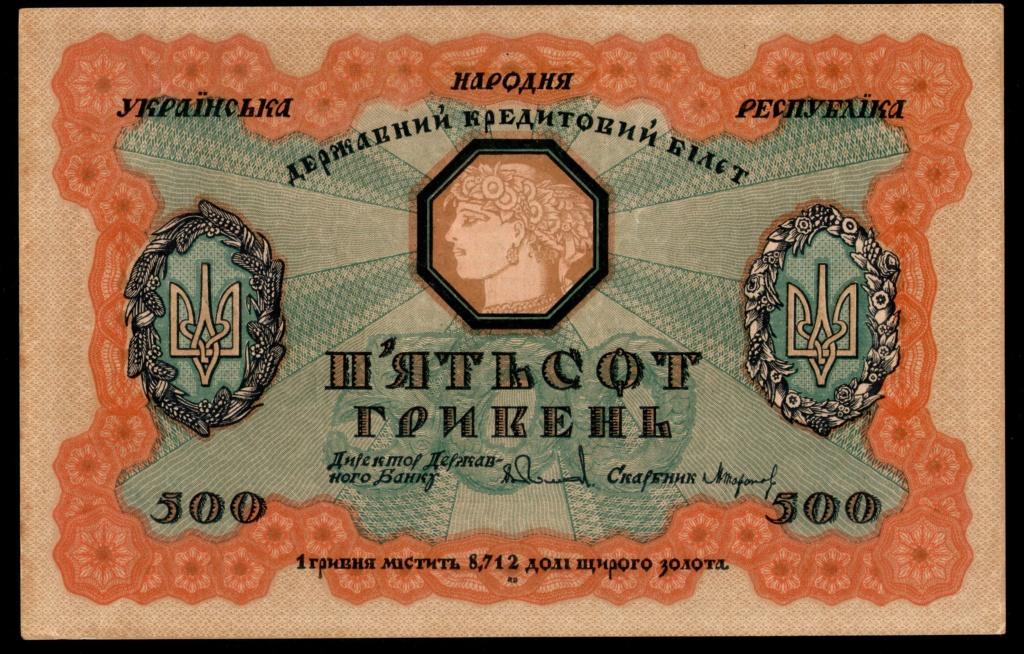 500 Griven (Grivnias) 1918. República Popular de Ucrania. Ucrani10