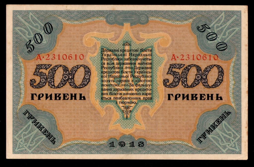 500 Griven (Grivnias) 1918. República Popular de Ucrania. Ucrani11