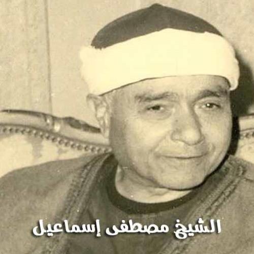 السيرة الذاتية للشيخ مصطفى اسماعيل 48428010