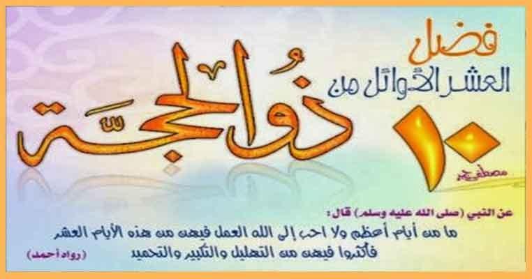 العشر الأول من ذي الحجة .. فضائل وأسرار عادل عبدالله هندي  A-aiia10