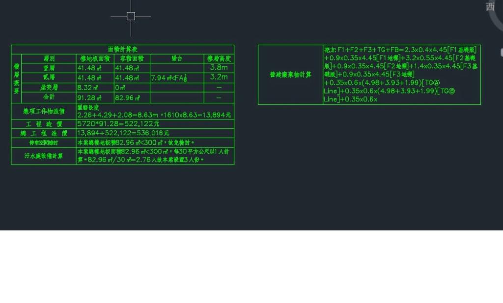 [問題)表格會自動換欄 請問怎麼讓它不要換? Ou11