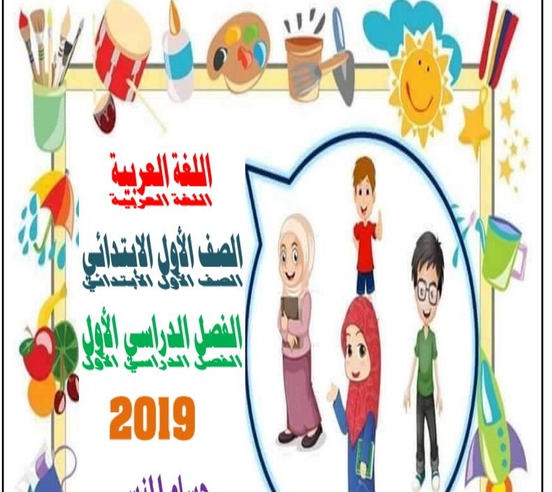 مذكرة اللغة العربية للصف الأول الابتدائى 2019 Untitl10