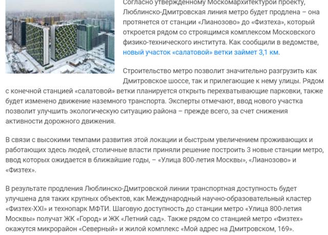 """Всё о метро в относительной близости от ЖК """"Летний сад"""" - действующие, строящиеся и проектируемые станции - Страница 12 Kgsplp11"""