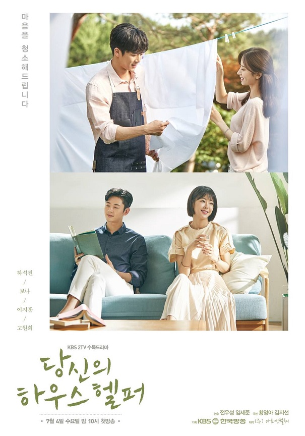 Your House Helper (2018) 29f6df10