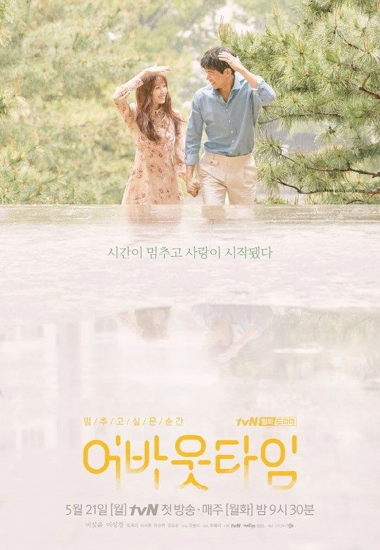 About Time (2018) 300beb10