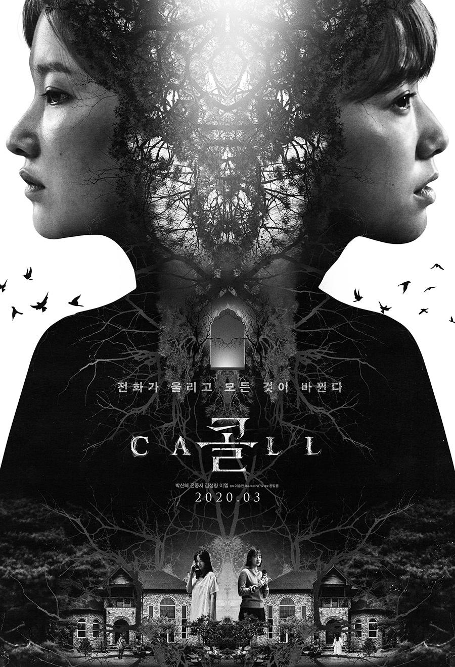 Call (2020) Call_210