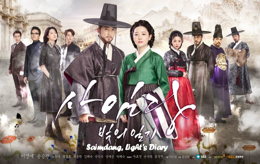 Saimdang, Light's Diary (2017) Saimda10