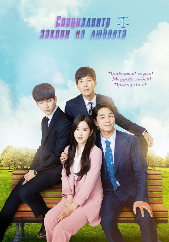 Special Laws of Romance (2017) Specia10