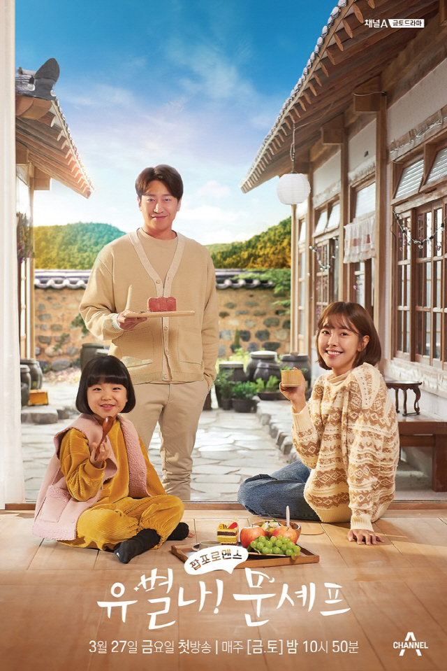 Eccentric! Chef Moon (2020) Yoobye10