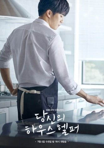 Your House Helper (2018) Your_h10