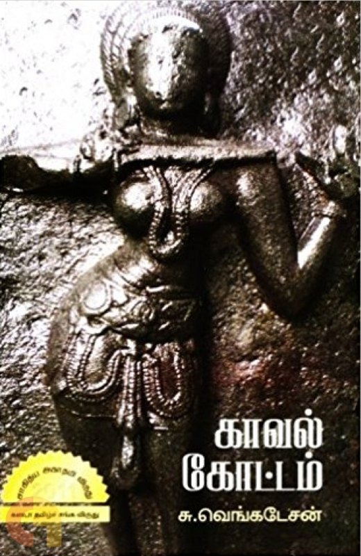 காவல் கோட்டம் - சு. வெங்கடேசன் மின்நூல் Kaaval13