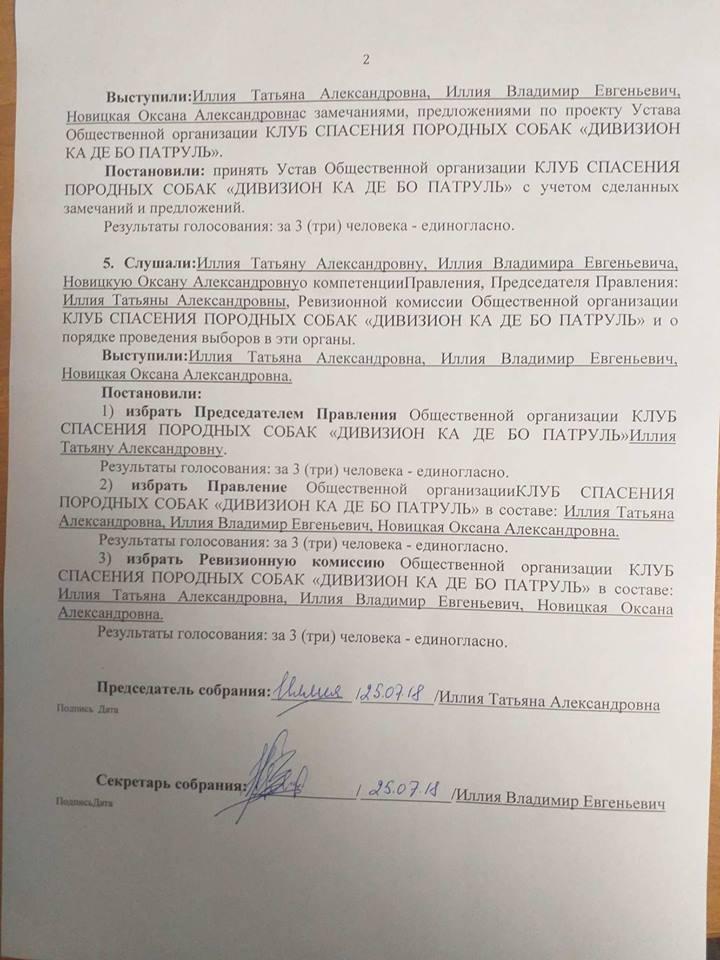 Учредительные документы общественной организации Aa_aa_11