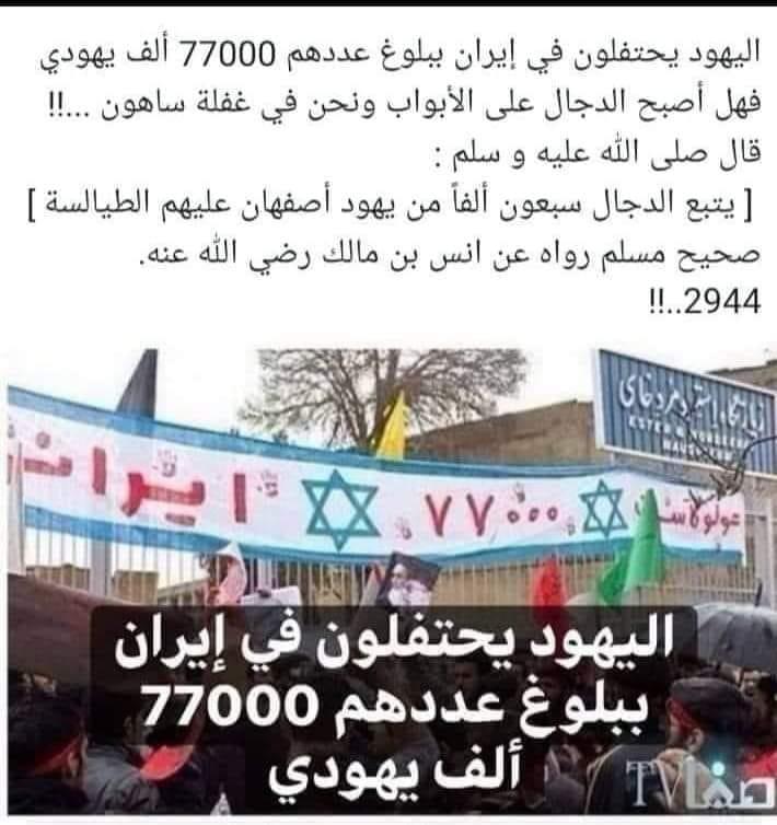 اليهود يحتفلون في إيران ببلوغ عددهم 77000 ألف يهودي 62637410