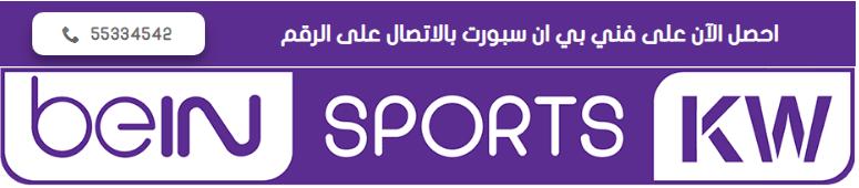 اشتراك بي إن سبورت في كويت 022211