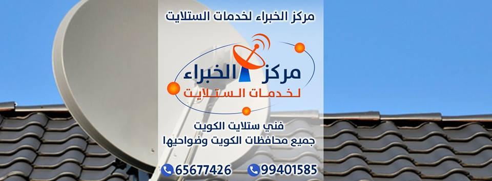 رقم فني تركيب ستلايت في الكويت 48365510