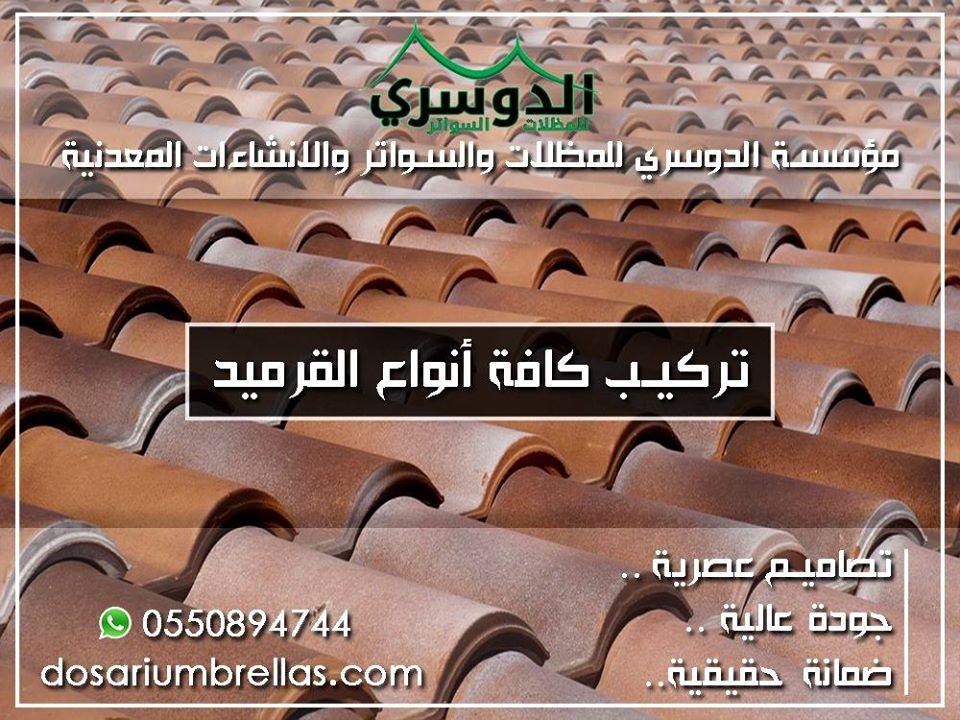 تركيب قرميد في الرياض 49464910