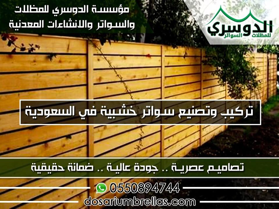 شركة تركيب سواتر في رياض 56595410
