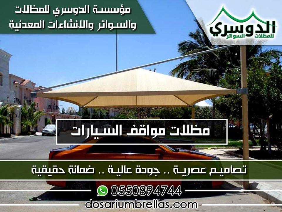 تركيب مظلات مواقف السيارات في السعودية 57154110