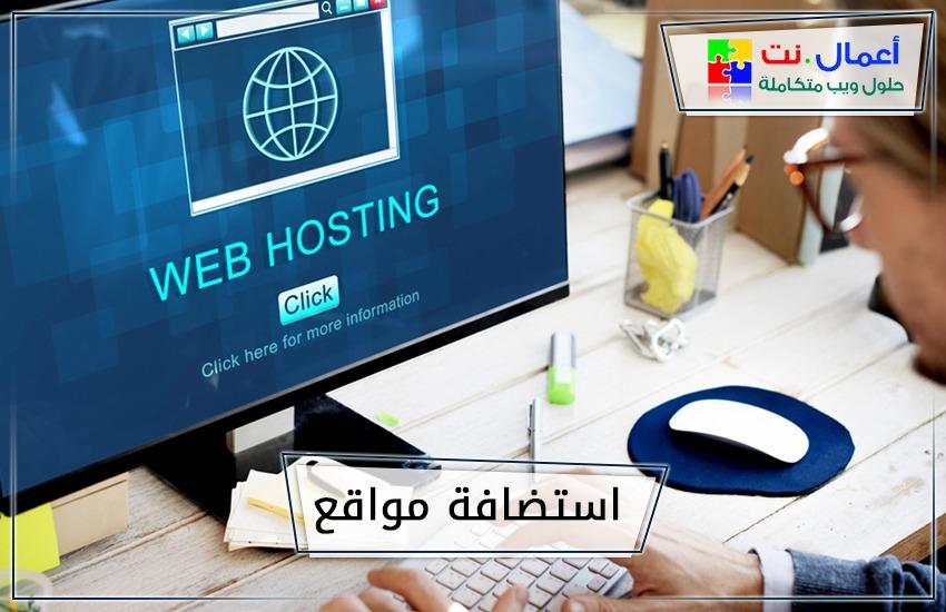 استضافة مواقع الكترونية 59826e10