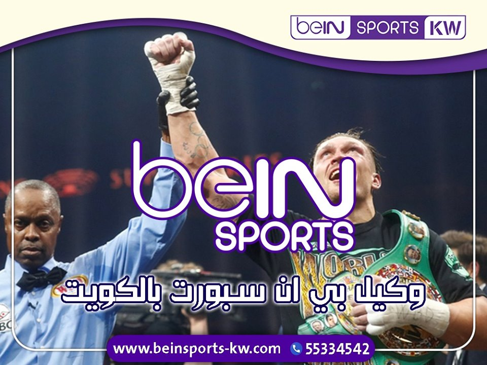 وكيلBeinsport الكويت 61193910
