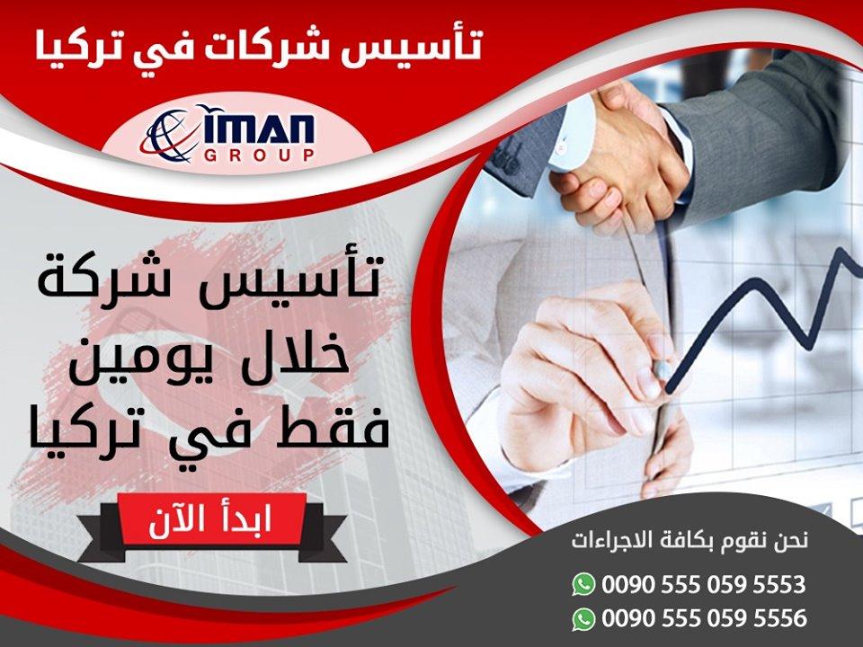 خطوات تأسيس الشركات في تركيا 67763010