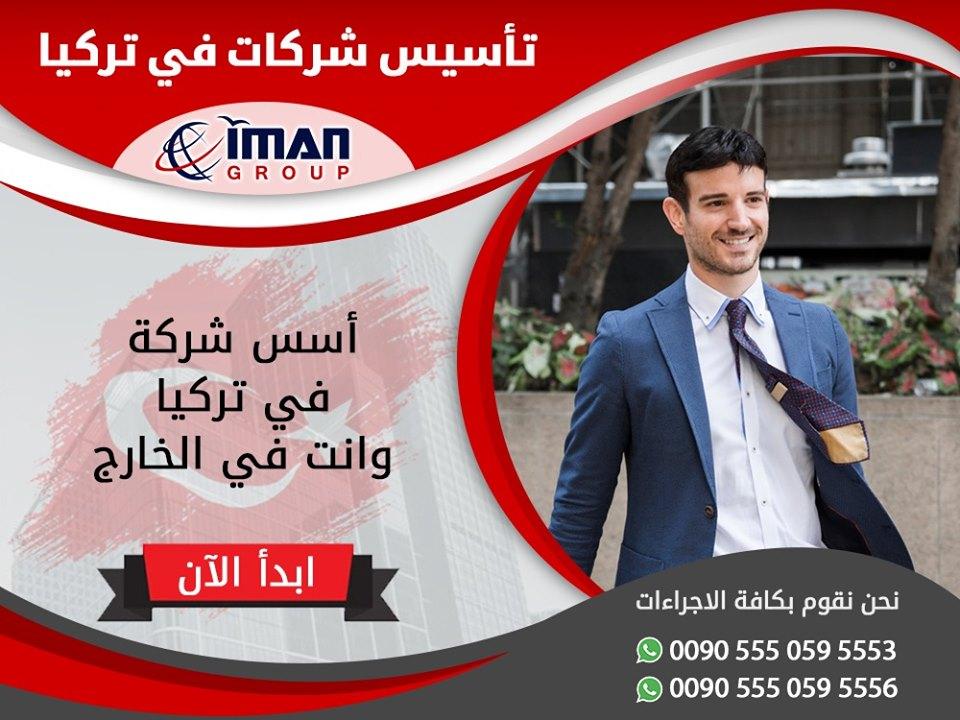 تأسيس شركة في تركيا من الخارج 68461012