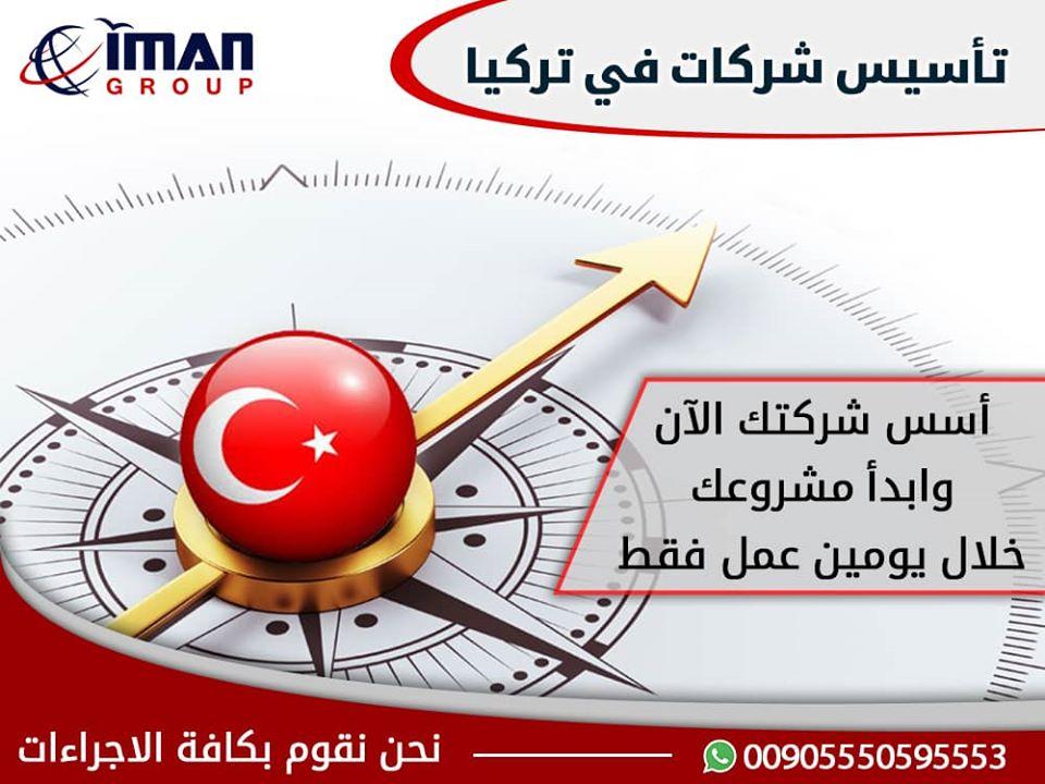 تأسيس شركة تجارية في تركيا 69147910