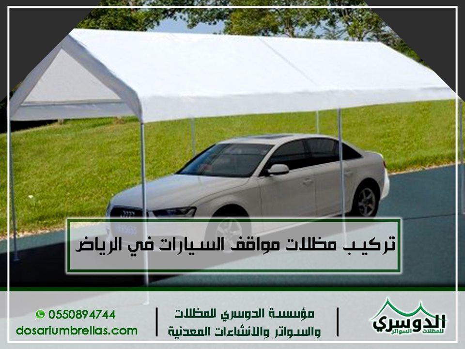 توريد وتركيب مظلات سيارات في الرياض 69148310