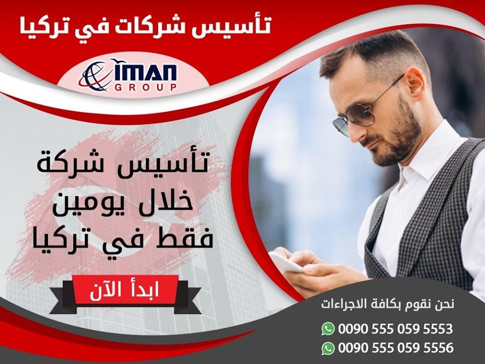افتح شركتك بيومين في تركيا 69684611