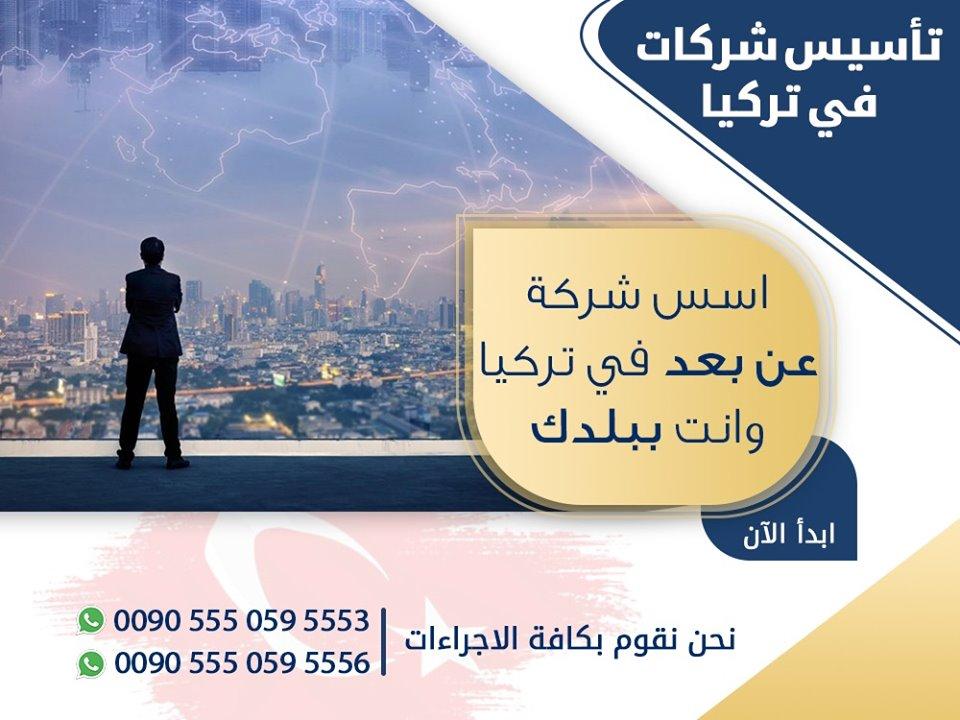 تأسيس شركة LTD في تركيا 70523510