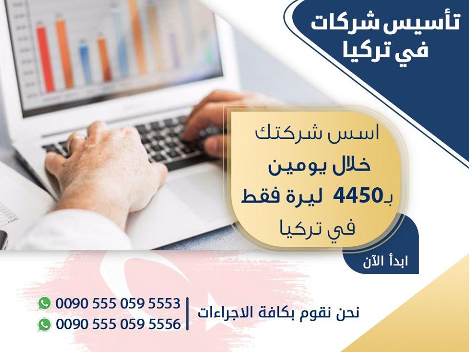 تكاليف تأسيس شركات في الاسطنبول 70644211